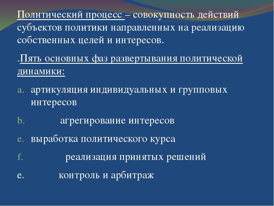 Политический процесс – совокупность действий субъектов политики направленных...