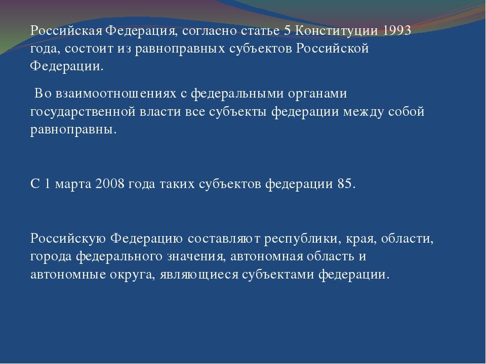 Российская Федерация, согласно статье 5 Конституции 1993 года, состоит из рав...