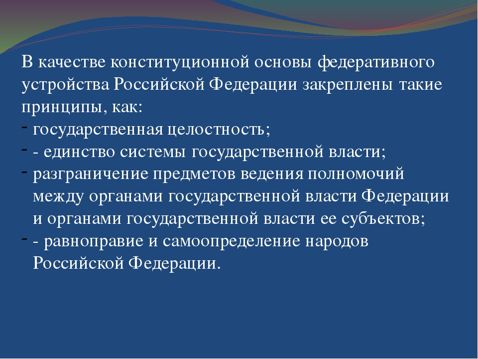 В качестве конституционной основы федеративного устройства Российской Федерац...