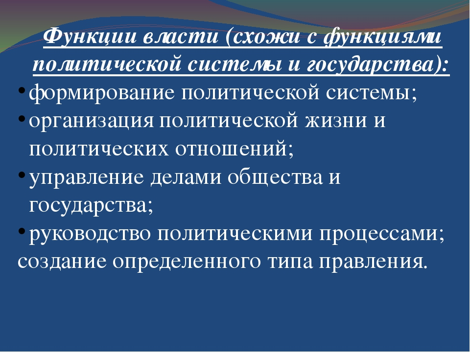 Функции власти (схожи с функциями политической системы и государства): форми...