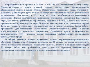 Образовательный процесс в МБОУ «СОШ № 15» организован в одну смену. Продолжит