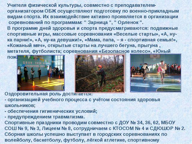 Учителя физической культуры, совместно с преподавателем-организатором ОБЖ осу...