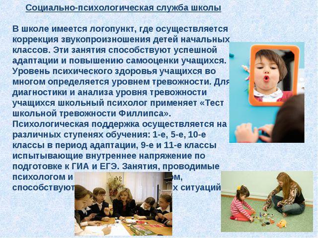 Социально-психологическая служба школы В школе имеется логопункт, где осущест...
