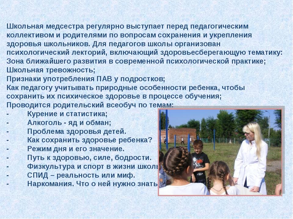 Школьная медсестра регулярно выступает перед педагогическим коллективом и род...