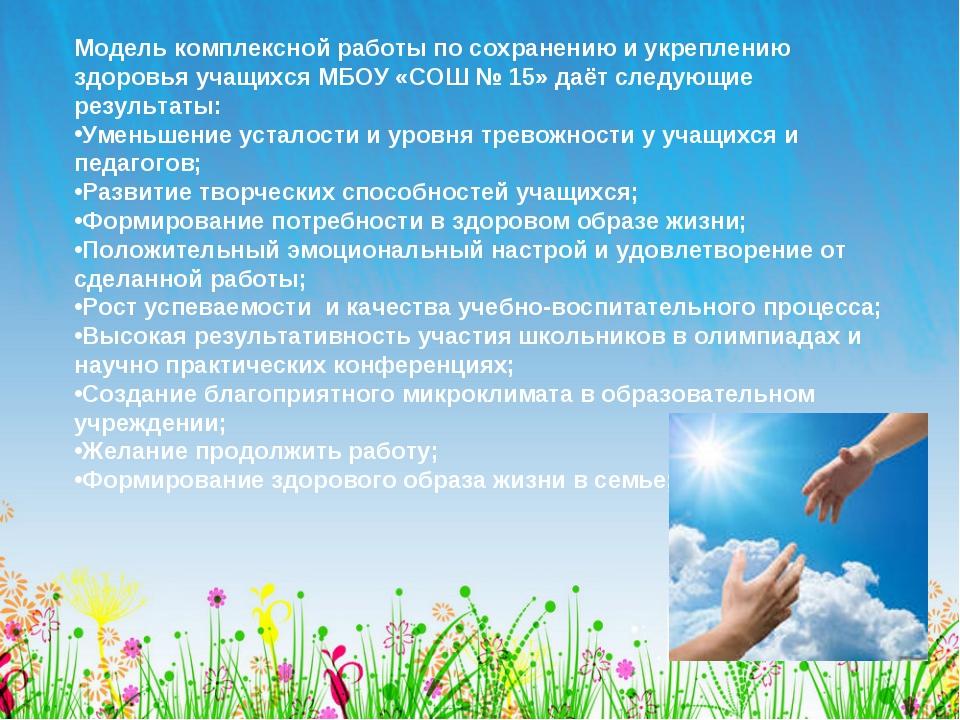 Модель комплексной работы по сохранению и укреплению здоровья учащихся МБОУ «...