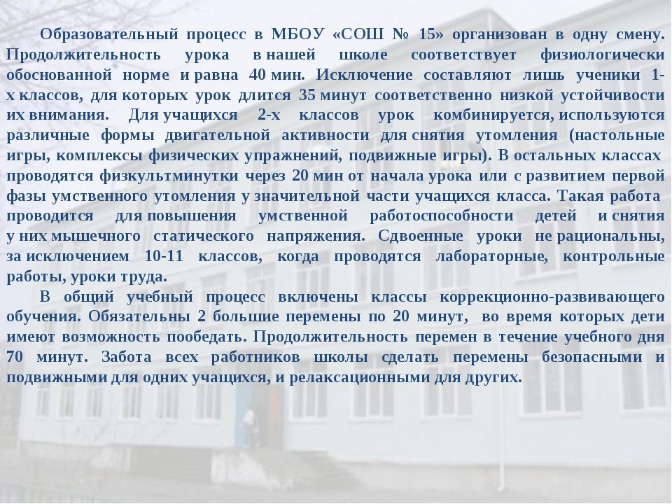 Образовательный процесс в МБОУ «СОШ № 15» организован в одну смену. Продолжит...