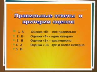 1 А Оценка «5» – все правильно 2 Б Оценка «4» - один неверно 3 В Оценка «3»