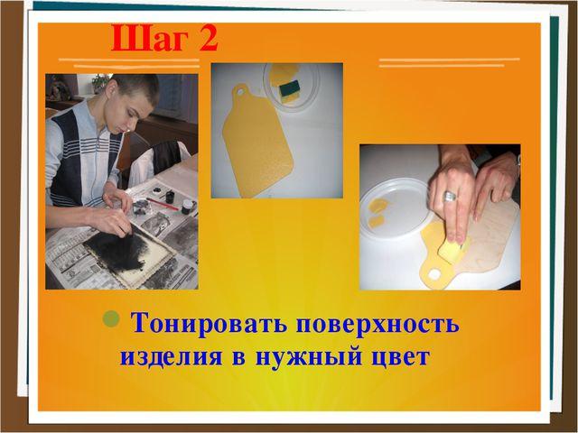 Шаг 2 Тонировать поверхность изделия в нужный цвет