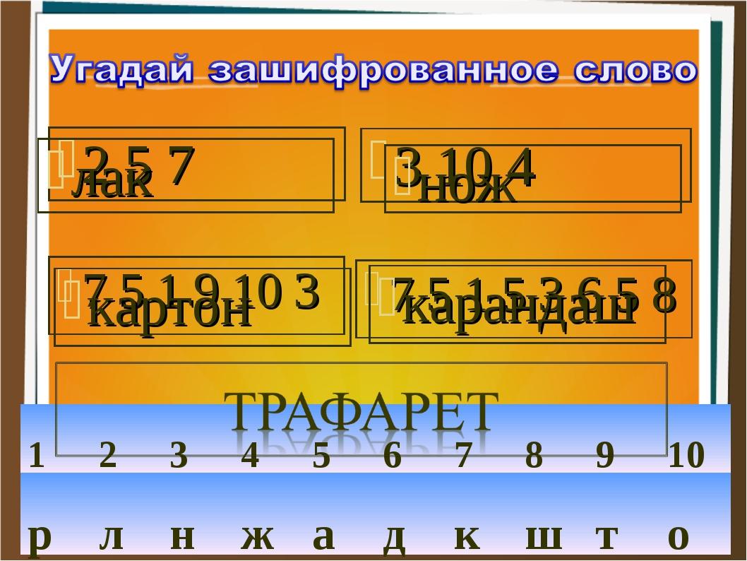 2 5 7 3 10 4 7 5 1 9 10 3 7 5 1 5 3 6 5 8 лак нож картон карандаш 123456...