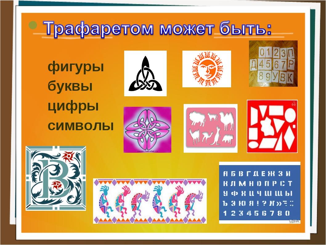 фигуры буквы цифры символы