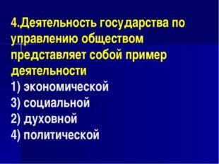 4.Деятельность государства по управлению обществом представляет собой пример