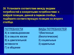 28. Установите соответствие между видами потребностей и конкретными потребнос