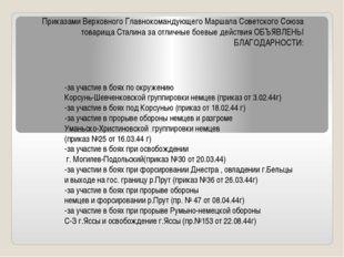 Приказами Верховного Главнокомандующего Маршала Советского Союза товарища Ста
