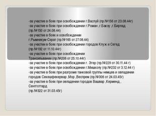 -за участие в боях при освобождении г.Васлуй (пр.№156 от 23.08.44г) -за участ