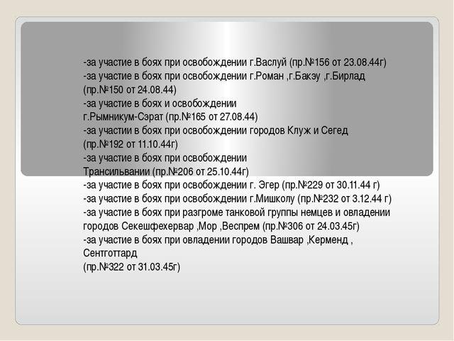 -за участие в боях при освобождении г.Васлуй (пр.№156 от 23.08.44г) -за участ...