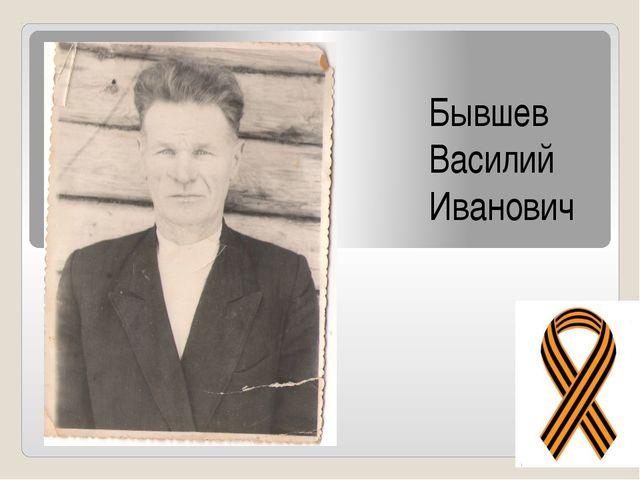 Бывшев Василий Иванович