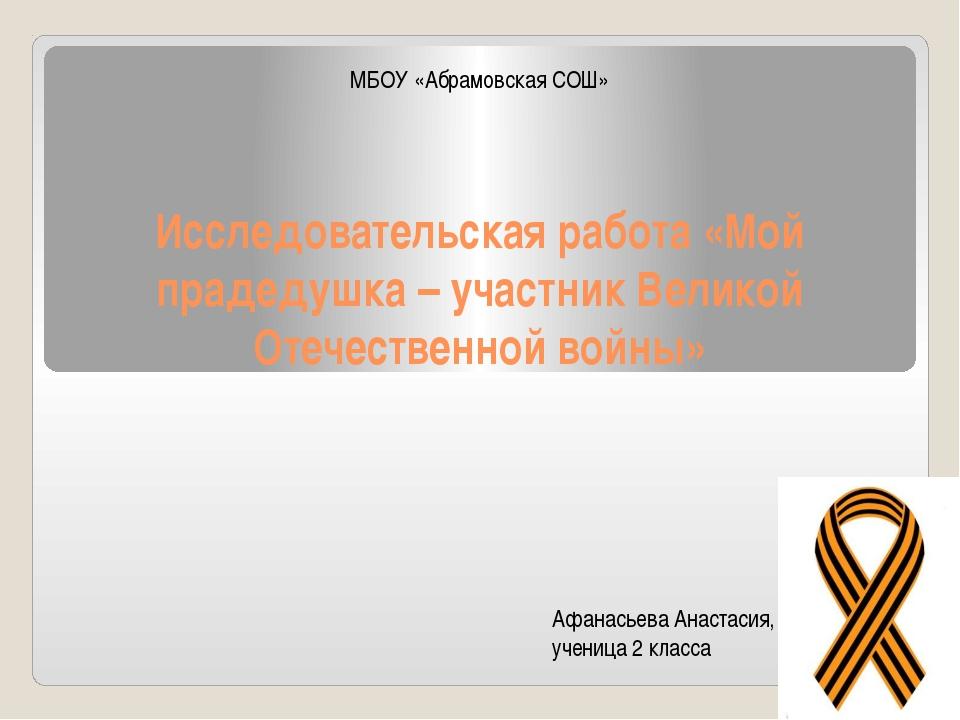 Исследовательская работа «Мой прадедушка – участник Великой Отечественной вой...