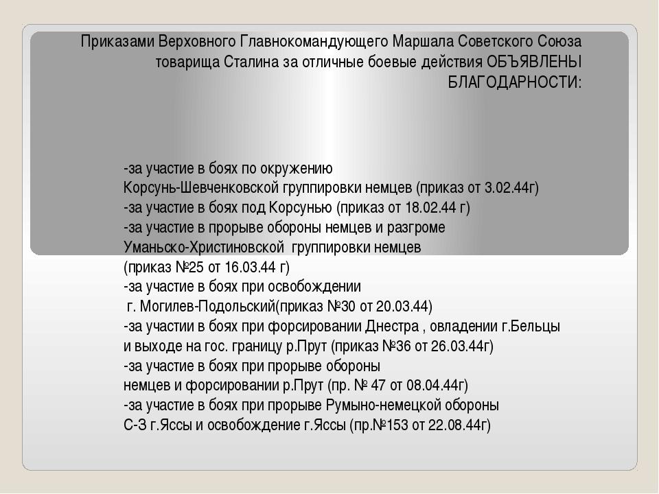 Приказами Верховного Главнокомандующего Маршала Советского Союза товарища Ста...