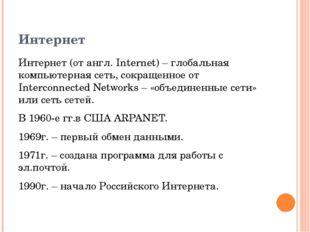 Интернет Интернет (от англ. Internet) – глобальная компьютерная сеть, сокраще