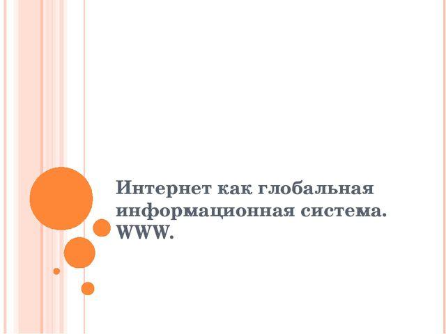 Интернет как глобальная информационная система. WWW.