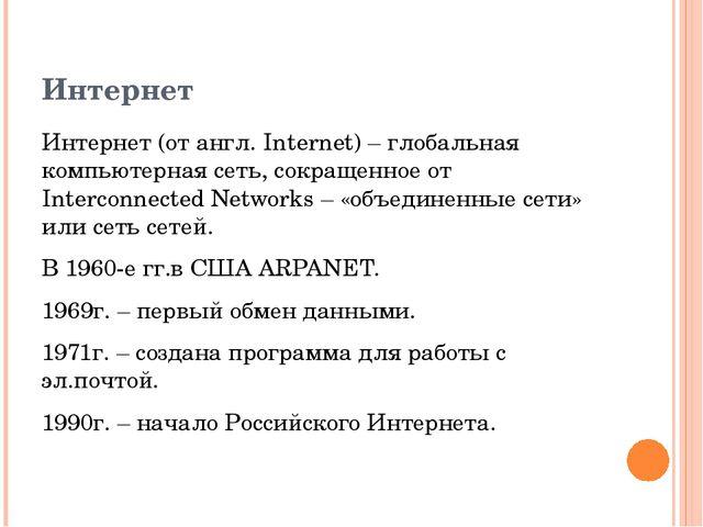 Интернет Интернет (от англ. Internet) – глобальная компьютерная сеть, сокраще...