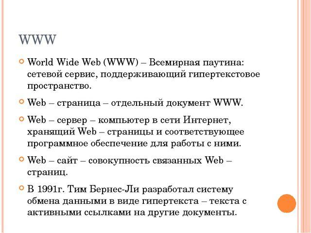WWW World Wide Web (WWW) – Всемирная паутина: сетевой сервис, поддерживающий...