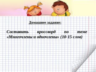 Домашнее задание: Составить кроссворд по теме «Многочлены и одночлены» (10-1