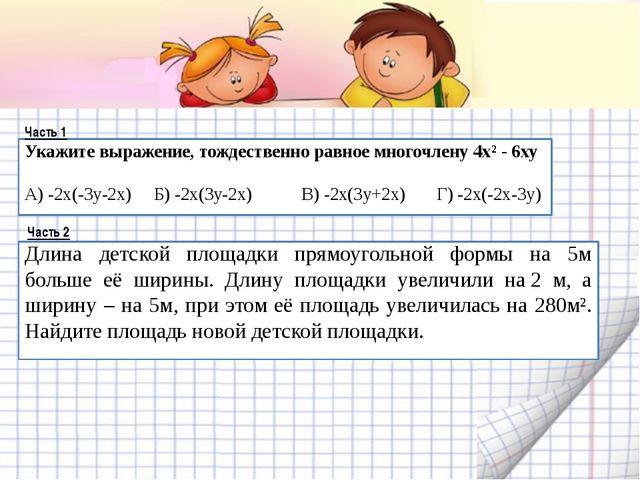 Часть 1 Укажите выражение, тождественно равное многочлену 4х² - 6ху А)-2х(-...