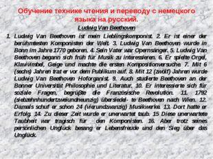 Обучение технике чтения и переводу с немецкого языка на русский. Ludwig Van B