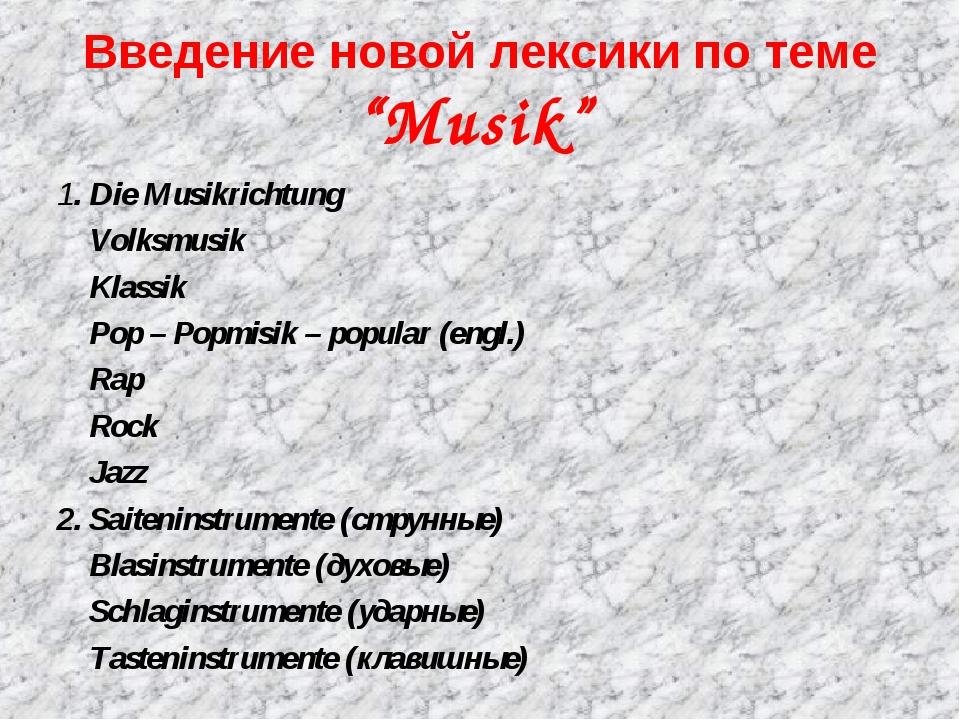 "Введение новой лексики по теме ""Musik"" 1. Die Musikrichtung Volksmusik Klassi..."