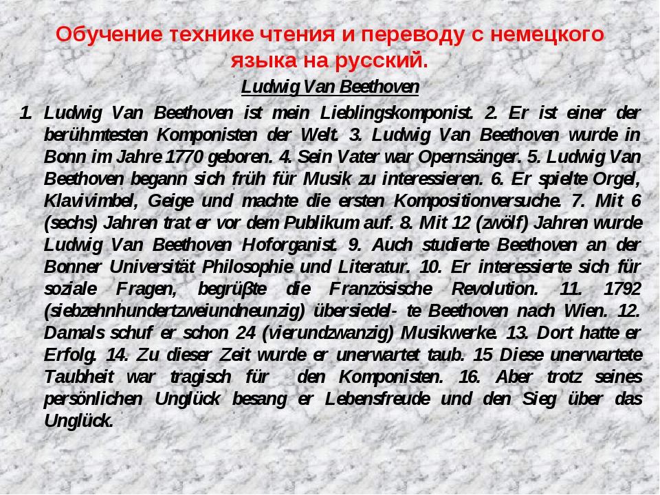 Обучение технике чтения и переводу с немецкого языка на русский. Ludwig Van B...