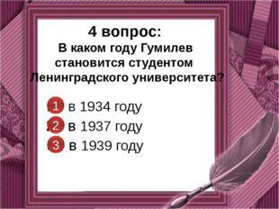 III тур «Евразийская идея в политике суверенного Казахстана» 5 вопрос: В како