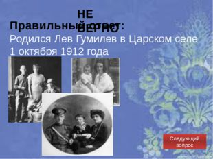 III тур «Евразийская идея в политике суверенного Казахстана» 7 вопрос: Когда