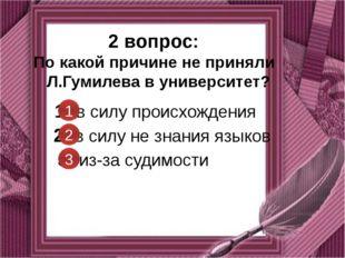 III тур «Евразийская идея в политике суверенного Казахстана» 6 вопрос: В како