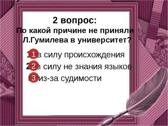 III тур «Евразийская идея в политике суверенного Казахстана» 6 вопрос: В како...