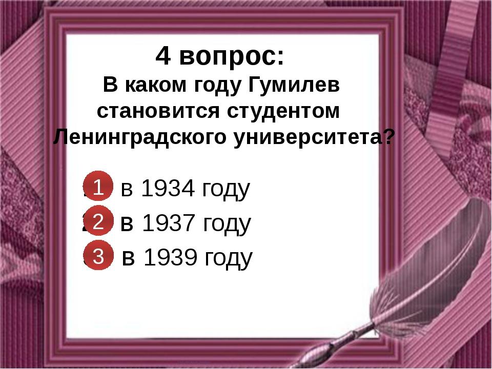 III тур «Евразийская идея в политике суверенного Казахстана» 5 вопрос: В како...