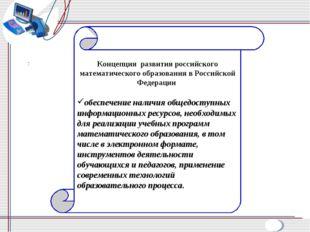 Концепция развитияроссийского математическогообразования в Российской Фед