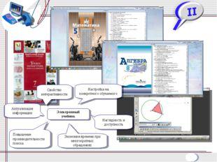 Электронный учебник Свойство интерактивности Актуализация информации Настройк