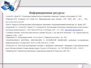 Информационные ресурсы: Агеев В.Н., Древс Ю.Г. Электронные издания учебного н