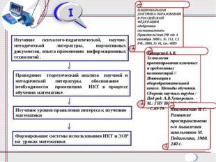 НАЦИОНАЛЬНАЯ ДОКТРИНА ОБРАЗОВАНИЯ В РОССИЙСКОЙ ФЕДЕРАЦИИ одобренная постановл