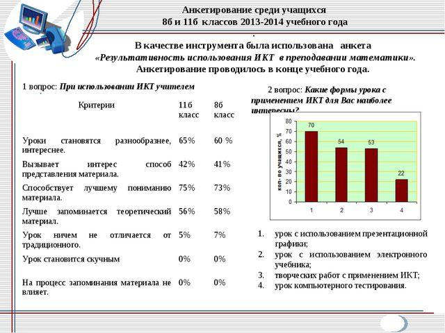 Анкетирование среди учащихся 8б и 11б классов 2013-2014 учебного года . В кач...