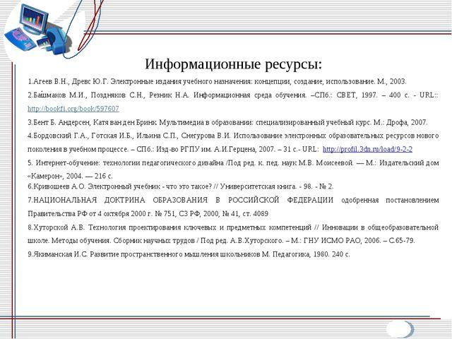 Информационные ресурсы: Агеев В.Н., Древс Ю.Г. Электронные издания учебного н...