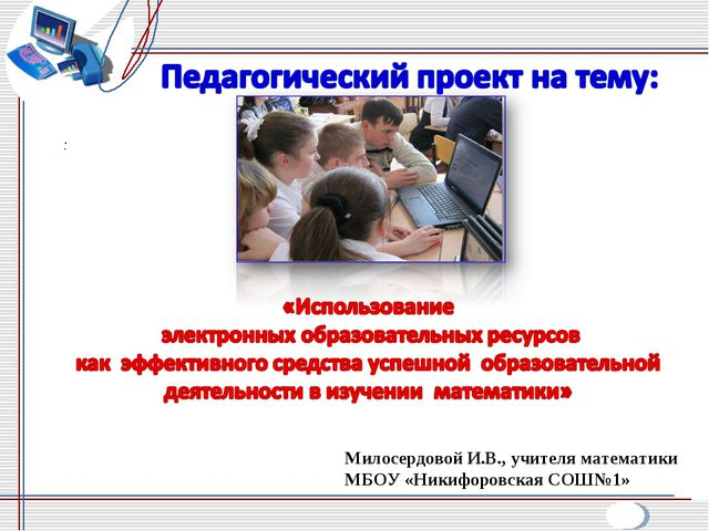 Милосердовой И.В., учителя математики МБОУ «Никифоровская СОШ№1»