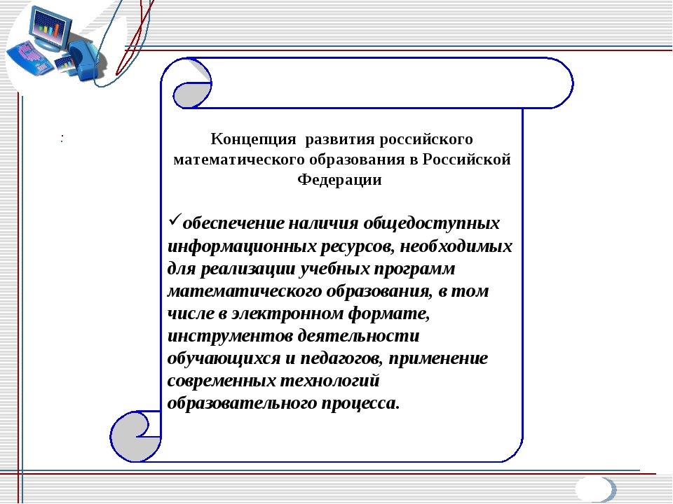 Концепция развитияроссийского математическогообразования в Российской Фед...