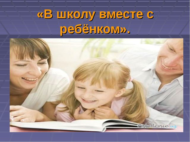 «В школу вместе с ребёнком».