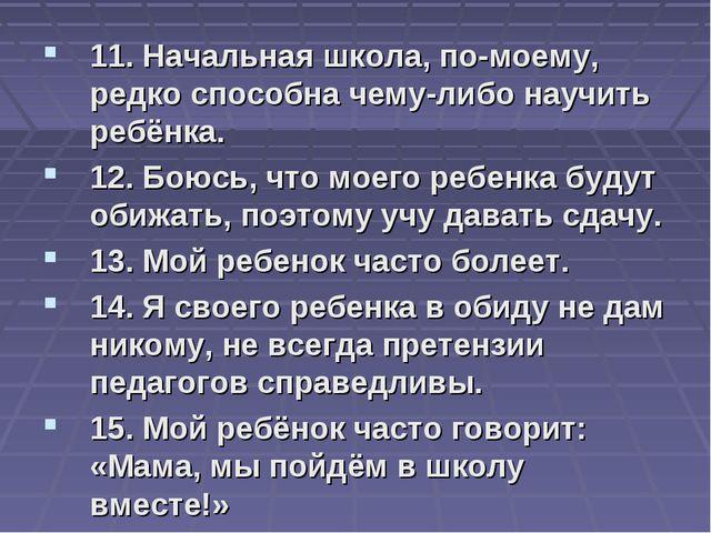 11. Начальная школа, по-моему, редко способна чему-либо научить ребёнка. 12....
