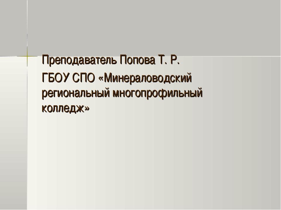 Преподаватель Попова Т. Р. ГБОУ СПО «Минераловодский региональный многопрофил...