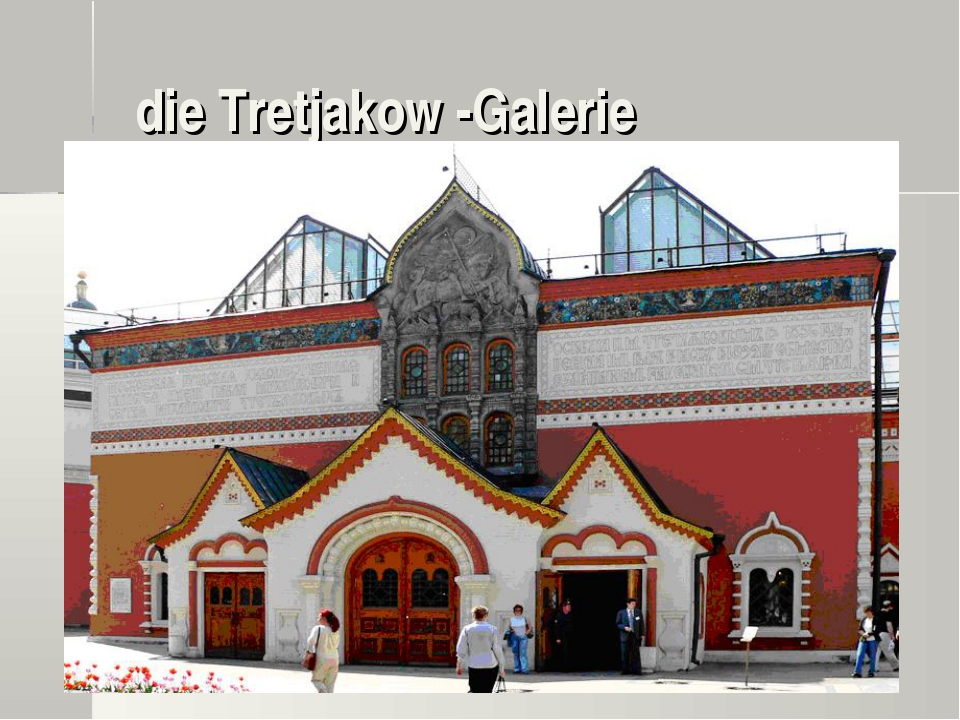 die Tretjakow -Galerie