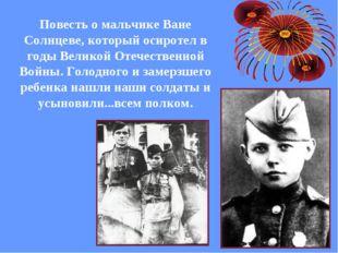 Повесть о мальчике Ване Солнцеве, который осиротел в годы Великой Отечественн