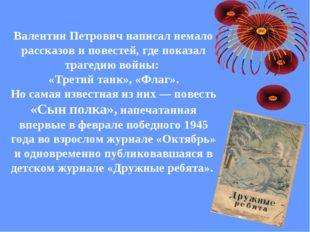 Валентин Петрович написал немало рассказов и повестей, где показал трагедию в